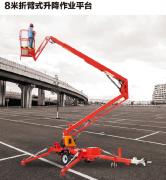 <b>8米拖车折臂ballbet贝博网站</b>